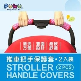 愛嬰寶 PUKU 藍色企鵝 推車把手保護套 嬰兒車手把套 ~1對入~ ~P40408~