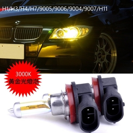 一組兩顆 3000K黃金燈泡H1 H3 H4 H7 9006 9005 9004 9007