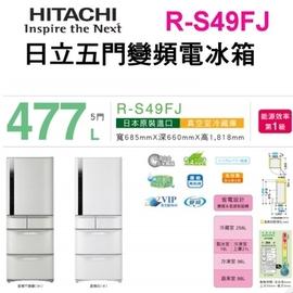 好禮二選一 回函 卡2000元 477公升~ HITACHI日立五門變頻電冰箱~RS49