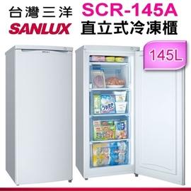 145公升臺灣三洋SANLUX SANYO單門直立式冷凍櫃 SCR~145A  容量:14