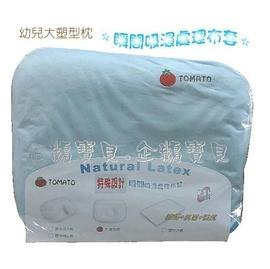 ~企鵝寶貝~超低 ~夢貝比TOMATO天然乳膠~嬰兒枕頭 大塑型枕 含內布套.3M 瞬間吸