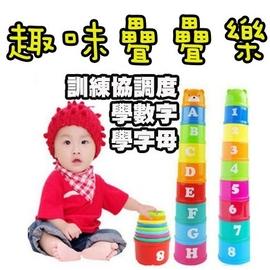 趣味疊疊杯 兒童 嬰幼兒 寶寶 益智力 早教 玩具 七彩虹 學習 認知 數字 英文 智力開發 疊疊樂