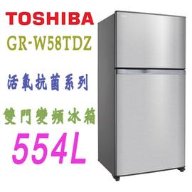 ~TOSHIBA~ 東芝 554L雙門變頻抗菌冰箱  GR~W58TDZ  ~送 、舊機回