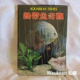 熱帶魚奇觀 AQUARIUM FISHES 觀賞選購飼養繁殖 水草 餵餌 疾病處理 國豐文