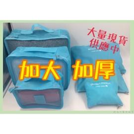 妮派 (加大加厚) 旅行防水收納袋6件組 六件套組收納袋 旅行收納六件套 出國 出差 旅遊
