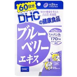 現貨DHC藍莓精華護眼精華60日份 護眼效果好 另有維他命C B群 輕盈元素 藤黃果 薏仁精華賣場