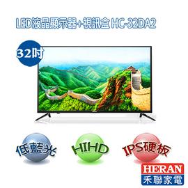 ~禾聯HERAN~32吋LED液晶顯示器 視訊盒 HC~32DA2  ~低藍光護眼