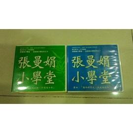 張曼娟小學堂2 3 18片CD 限定人