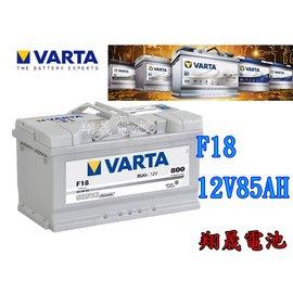 彰化員林翔晟電池  德國華達VARTA 銀合金汽車電池 F18 85AH 56638