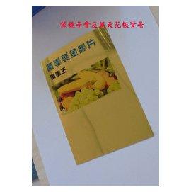~噴墨王~彩色噴墨亮金膠片A4x10張 130元