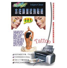 ~噴墨王~水性噴墨紋身貼紙A4~5份入 三包 ~通過SGS無毒檢驗.不含塑化劑