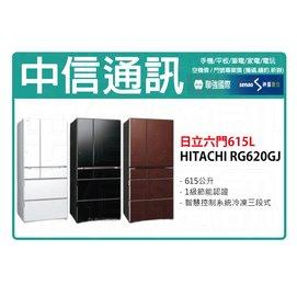 【中信】HITACHI 日立 六門 變頻冰箱 RG620GJ 615L 三重抗菌除臭濾網 攜碼 台哥大 月付1399
