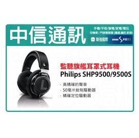 【中信】Philips 飞利浦 SHP9500S 顶级高音质耳罩式耳机 头戴式 携码 台湾之星 月租799
