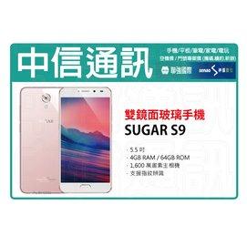 【中信】 SUGAR S9 64G 5.5吋 自拍 美顏 LTE 自拍神器 雙卡雙待 攜碼中華電信777 手機700元