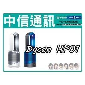 【中信通讯】Dyson pure hot+cool 空气清净 凉暖气流倍增器 HP01<专案价!> 无叶扇 静音 戴森
