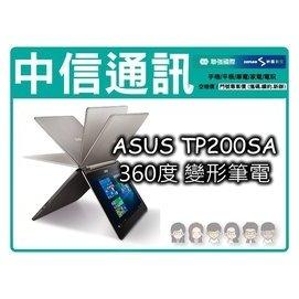 【中信通訊 免預繳】ASUS TP200SA 變形筆電《專案搭配 台哥大 月租1199》觸控螢幕 一年全球保固 360度