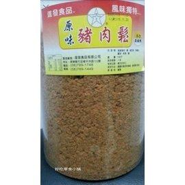 好吃零食小舖~進發 豬肉鬆 300g 120 600g 200 量販桶5斤 3000g