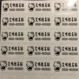 透明黑字姓名貼紙 尺寸:3.0~1.5cm....每份420張