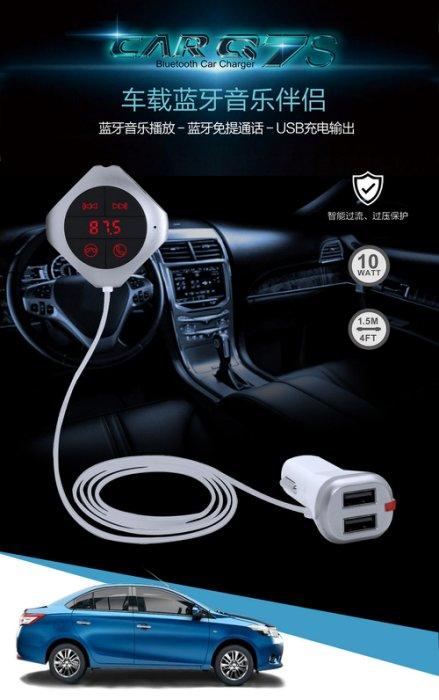 2017新版 CARQ7s 車用fm發射器 MP3播放器 音響讀卡機 車用藍芽播放器 升級音響神器 線上教學/保固1年06