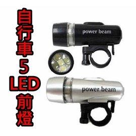 【酷露馬】 自行車5LED前燈 自行車車燈 2色可選 LED車燈 LED頭燈 單車手電筒 LED 警示燈 BL009