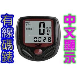 ~F1單車~ 中文有線碼錶 自行車碼表 15合一多 碼表 腳踏車碼錶bicycle com