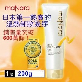 日本第一熱賣!maNara溫熱卸妝凝膠