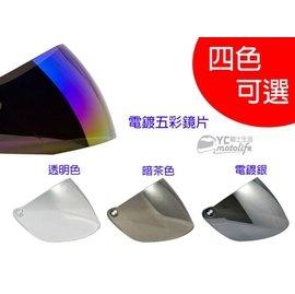 YC騎士 _GRS 766 760 雪帽安全帽  型鏡片 透明  暗色鏡片.電鍍鏡片 安全