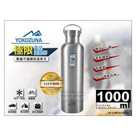 YOKOZUNA 316不鏽鋼極限真空 杯 1000ml 2270 保溫杯 另售 象印 膳