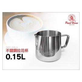 ~ 寶馬牌~#304不鏽鋼拉花杯.奶泡杯 0.15L 150ml 可搭磨豆機.摩卡壺.虹吸