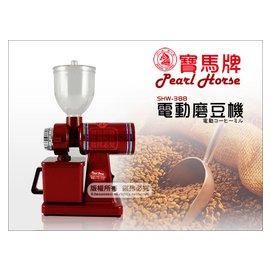 寶馬牌 電動磨豆機 半磅JA~SHW~388可搭咖啡豆.濾器.濾紙.手沖壺 優於富士 飛馬