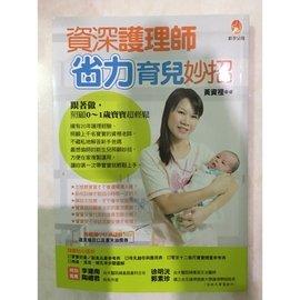 資深護理師省力育兒妙招:照著做,照顧01歲寶寶超輕鬆