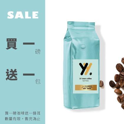 【Yes Yes Coffee】調配 藍山咖啡豆 一磅裝 ※ 158元 滿900  【CP