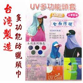 寶貝樂 館 ~ ~ 多 抗UV 頭套  防曬頭巾 專利 透氣  舒適
