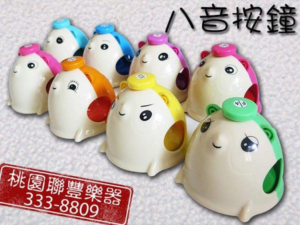 《∮聯豐樂器∮》台灣製 土撥鼠按鐘胖鼠鐘八音按鐘  按式旋律鐘 桌上按鐘 律音鐘 奧福哈姆太郎8音鐘01
