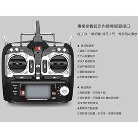~偉力控~XK X6遙控器 K110 K120 X100 X251 X252 X350 3