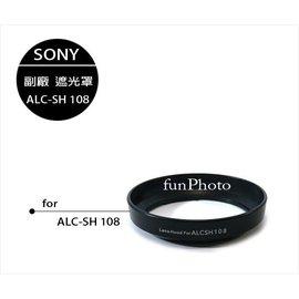 ~趣攝癮~SONY 副廠 ALC~SH108 遮光罩 DT 18~55mm f3.5~5.