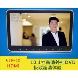10.1吋高清外掛頭枕DVD顯示器 帶DVD USB HDMI SD FM發射 IR紅外音頻輸出 外掛頭枕DVD螢幕電視