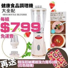 【現貨】TSL新潮流健康食品調理機(TSL-122)全新改版大全配~果汁機~打泥~研磨~2萬轉~