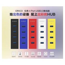 可取代w5ph4 1米加長版 可外接電源 ORICO H4013~U3 USB 3.0 H