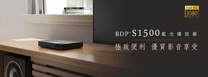 《鴻韻音響影音生活館》SONY BDP-S150001