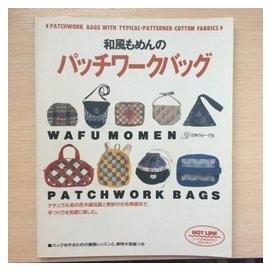 Wafu Momen Patchwork Bags和風的拼布小包 型紙、圖案皆附