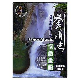 ~影音蒐藏家~劉清池懷念金曲 CD ^(10片裝^) ~ 未拆