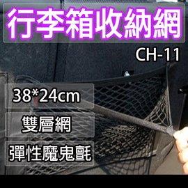 ~傻瓜 ~^(CH~11^)行李箱收納網 雙層彈性魔鬼氈 汽車後車箱收納網 黏貼式置物網