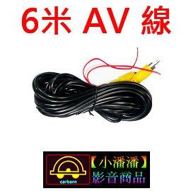 ~小潘潘~6米AV線 AV連接線 RCA連接線 螢幕影像線 倒車鏡頭影像線 車用影音線材