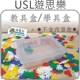 河马班-游思乐-USL-教具盒/学具盒-可装积木/教具