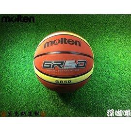 【米克斯 】MOLTEN 5號深溝籃球 BGR5D GR5D YBW 深咖啡 附球針-球網