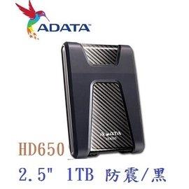 含稅 代理商盒裝 威剛 HD650 1TB 外接硬碟 黑色 防震 2.5吋 1T ADAT