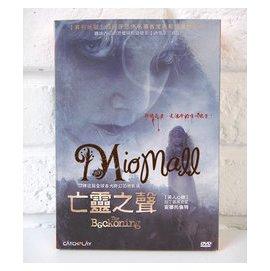 一手片9成9新亡靈之聲DVD纏繞內心的恐懼與懸疑媲美~異神鬼第六感~