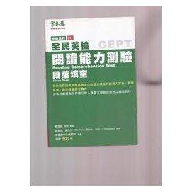 ~崇文舊書~~ 全民英檢中級閱讀能力測驗~段落填空 沒有CD ~ISBN:│常春藤│賴世雄
