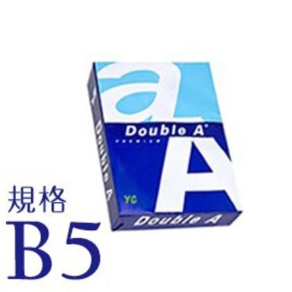 大 ~永昌文具~Double A B5 80磅 影印紙  5包入 箱  下單請確認紙張尺寸